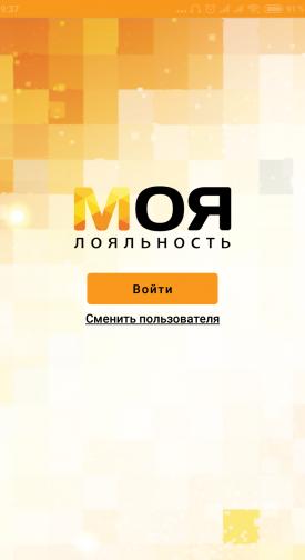 Экран входа в приложение
