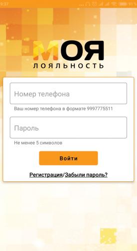 Экран смены пользователя